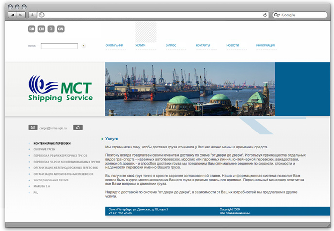 MCT Shipping